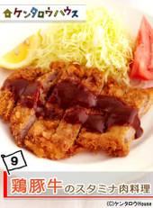 ケンタロウ流♪鶏豚牛の簡単スタミナ肉料理