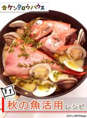 ケンタロウ流♪秋の魚活用!時短レシピ