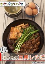 ケンタロウ流♪あったか豆腐レシピ