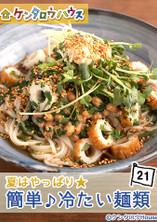 ケンタロウ流♪簡単♪冷たい麺類