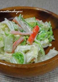 白菜とカニカマのサラダ