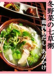 ☃冬野菜のあんかけ♡ 変わり七草粥✿夜食に♪風邪に♪の写真