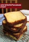 水分卵だけ!究極のHBブリオッシュ食パン