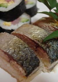焼き鯖寿司*`0´*