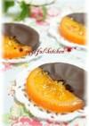 バレンタイン♥柚子ピール・オランジェット