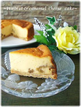 ◆胡桃&キャラメル◆ チーズケーキ
