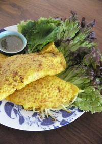 ベトナム料理バインセオ Banh Xeo