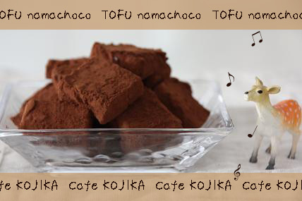簡単★豆腐 de 生チョコ
