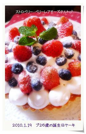 士多啤梨藍莓鲜芝士果撻