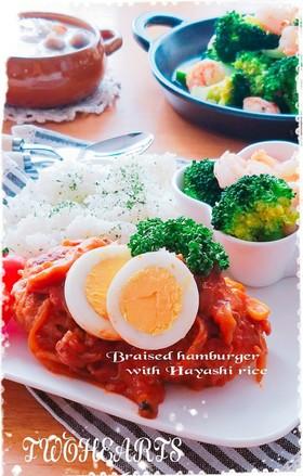 リメイク❤ハヤシde煮込みハンバーグ