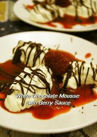 ホワイトチョコムースのベリーチョコソース