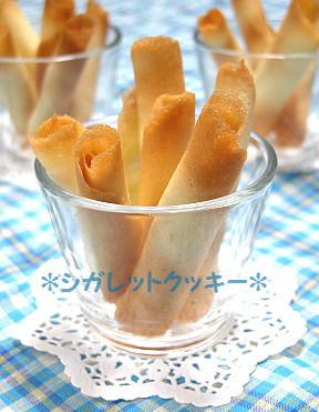超簡単♪卵白1個で『シガレットクッキー』