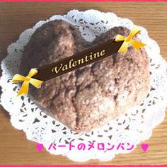 バレンタインに♥ハートのメロンパン♥