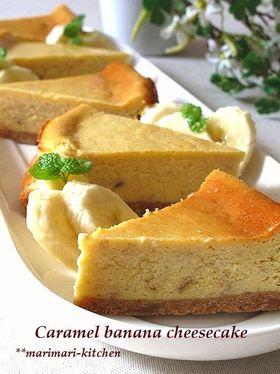 キャラメルバナナチーズケーキ♪