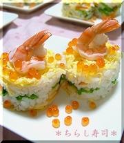 簡単♪ケーキのような『ちらし寿司』の写真