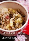 菜の花と桜と姫竹の春のワルツ炊き込みご飯