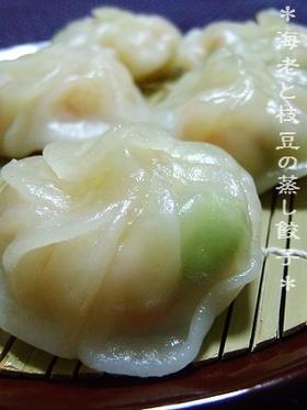 簡単♪『海老と枝豆の蒸し餃子』