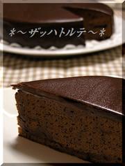 簡単♪板チョコで『ザッハトルテ』の写真