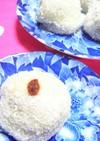 台湾家庭料理♪ココナッツ団子♪