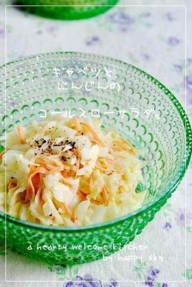 キャベツとにんじんのコールスローサラダ。