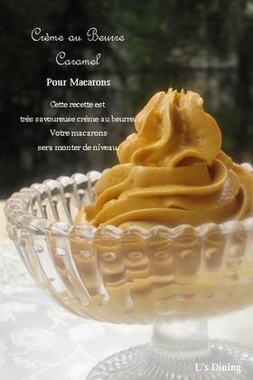 パータボンブdeキャラメルバタークリーム