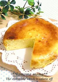 ★カロリーオフ★ 濃厚チーズケーキ