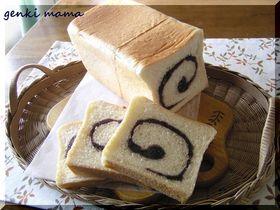 あん食♪(あんこ渦巻き食パン)