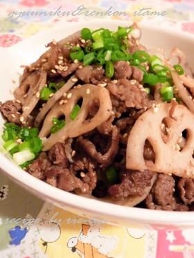 ♪牛肉とレンコンの甘辛炒め焼き♪