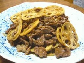 牛肉・レンコンの炒め煮