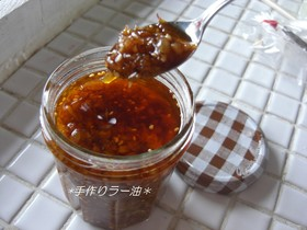 手作り*食べるラー油*