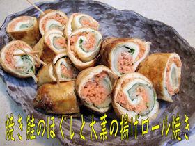 第2弾♪<鮭と大葉の揚げロール焼き>♪