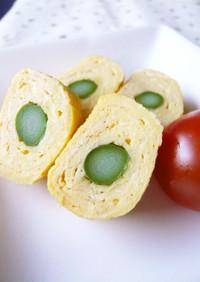 お弁当に☆アスパラ入りの卵焼き