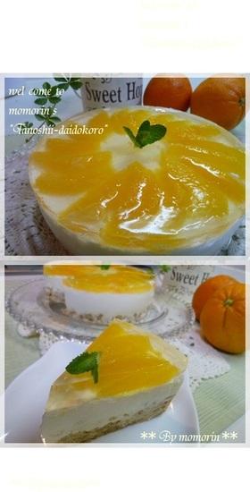 さわやか~♪オレンジムースケーキ