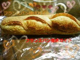 フランスパン焼成ガイド