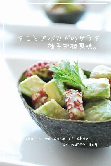 タコとアボカドのサラダ 柚子胡椒風味。