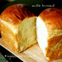 牛乳山食パン#1.5斤(手こねver.)