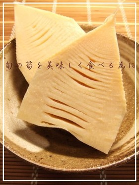 重曹と米ぬかで簡単♪筍のアク抜き・筍水煮