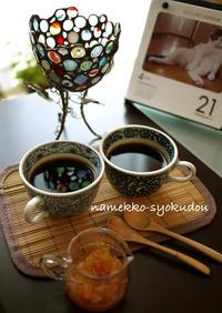 ●良い香り♪喫茶店のマーマレード珈琲●