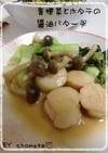 ☆青梗菜とホタテのバター醤油☆