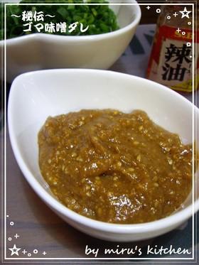 ♡我が家の湯豆腐~秘伝のゴマ味噌で♡