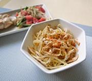 もやしと鶏むね肉(ささみ)の中華サラダの写真