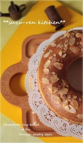 リスドォルdeディニッシュ風チョコパン