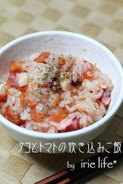 炊飯器deタコとトマト飯の写真