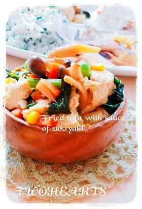 ❤野菜たっぷりすき焼風炒り豆腐❤