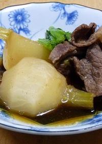 牛薄切り肉とかぶの甘辛煮