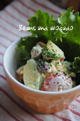 アボガドとお豆のサラダ