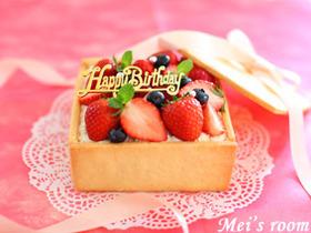 びっくりプレゼントに☆ お菓子の箱タルト