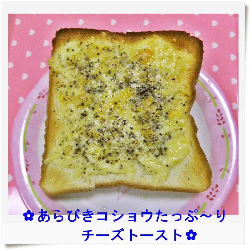あらびきコショウたっぷ~りチーズトースト