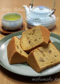卵3個でシフォンケーキ*胡桃醤油味