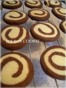 ぐるぐる☆アイスボックスクッキー